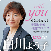 with you あなたと変える 白川よう子